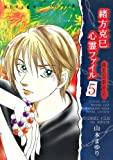 暗黒霊視奇談 緒方克巳心霊ファイル (MBコミックス)