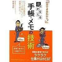 夢をかなえる 手帳・メモの技術 (60分でまるわかり!)