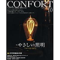 CONFORT (コンフォルト) 2008年 10月号 [雑誌]