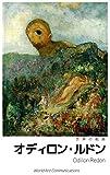 ルドン画集: 象徴というグロテスク (世界の絵画)