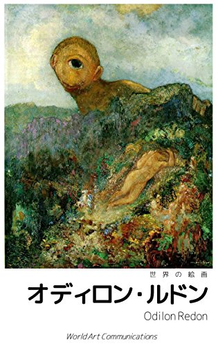 [オディロン・ルドン]のルドン画集 象徴というグロテスク (世界の絵画