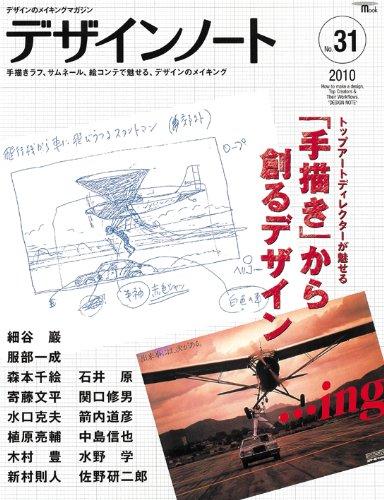 デザインノート no.31―デザインのメイキングマガジン トップアートディレクターが魅せる「手描き」から創るデザイン (SEIBUNDO Mook)の詳細を見る