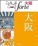 ことりっぷ iforte 大阪 (旅行ガイド)