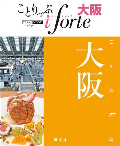 ことりっぷ iforte 大阪 (旅行ガイド)の詳細を見る
