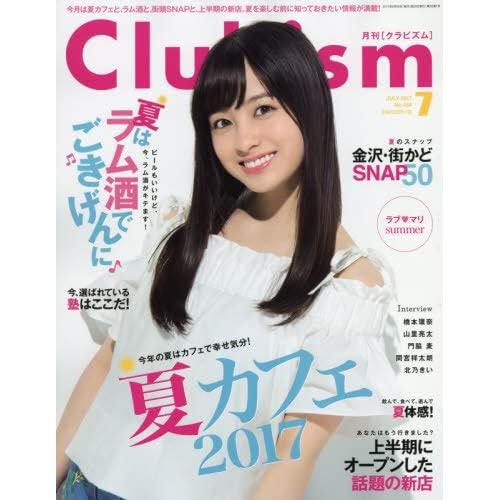 Clubism(クラビズム) 2017年 07 月号 [雑誌]