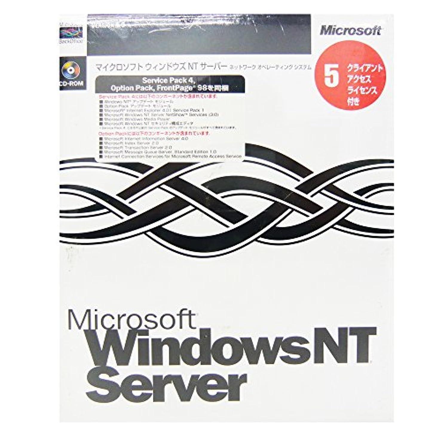 害しわ監査Microsoft WindowsNT Server 4.0 5クライアントアクセスライセンス付