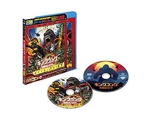 【Amazon.co.jp限定】キングコング:髑髏島の巨神 ブルーレイ&DVDセット(初回仕様/2枚組/デジタルコピー付)(特典Disc1枚付き) [Blu-ray]