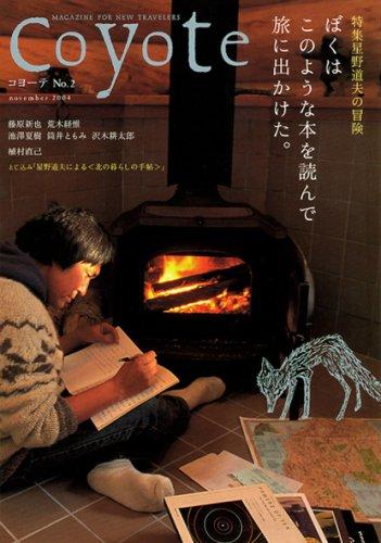 coyote(コヨーテ)No.2 特集・星野道夫「僕はこのような本を読んで旅に出かけた」の詳細を見る