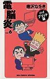 ハイブリッド版 電脳炎(6) (ビッグコミックス)