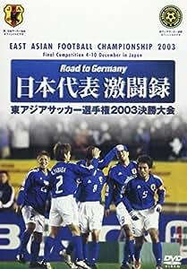 Road to Germany 日本代表激闘録 第1回東アジアサッカー選手権2003決勝大会 [DVD]