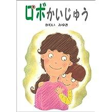 ロボかいじゅう (絵本屋.com)