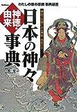 日本の神々 神徳・由来事典 (わたしの家の宗教事典選書)