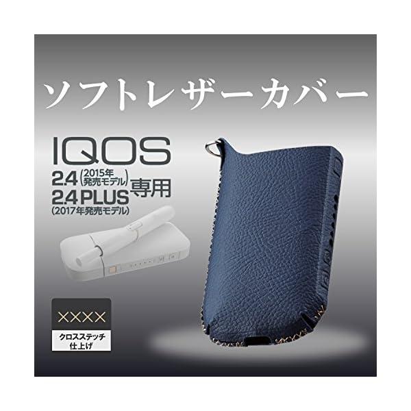 エレコム 電子タバコ IQOS アイコス専用 ...の紹介画像2