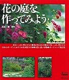 花の庭を作ってみよう―ガーデニング夢の手引書! (ベネッセ・ムック―BISES BOOKS) 画像
