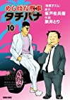 めしばな刑事タチバナ 第10巻