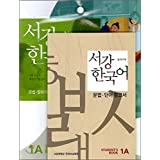 New 西江韓国語Student's Book 1A(教材+別冊(日語版)+CD1枚)