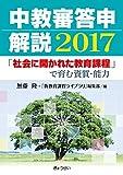 中教審答申解説2017 「社会に開かれた教育課程」で育む資質・能力