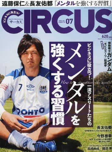 CIRCUS (サーカス) 2012年 07月号 [雑誌]の詳細を見る