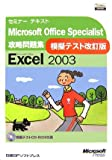 セミナーテキストOFFICE SPECIALIST攻略EXCEL2003模擬テスト改訂