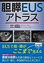 胆膵EUSアトラス【電子版付】