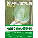 折紙宇宙船の伝説 (角川文庫 緑)