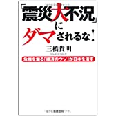 「震災大不況」にダマされるな! 危機を煽る「経済のウソ」が日本を潰す