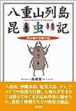 八重山列島昆虫記―南の島の虫屋の話 画像