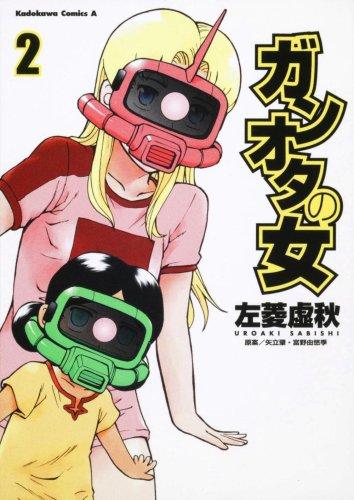 ガンオタの女 (2) (角川コミックス・エース 194-2)の詳細を見る