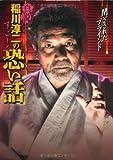 真説 稲川淳二のすごーく恐い話―閉ざされたブラインド (リイド文庫)
