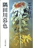 隅田川暮色 (文春文庫)