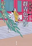 群青色の波-口入屋用心棒(41) (双葉文庫)