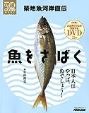 魚をさばく—築地魚河岸直伝 (生活実用シリーズ NHKまる得マガジンMOOK)
