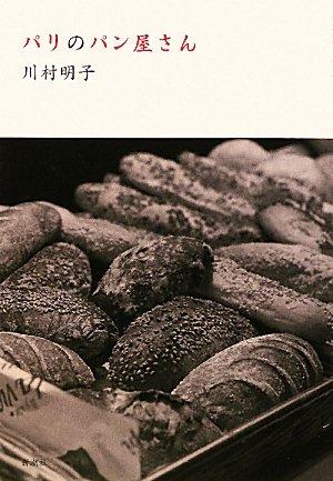 パリのパン屋さんの詳細を見る