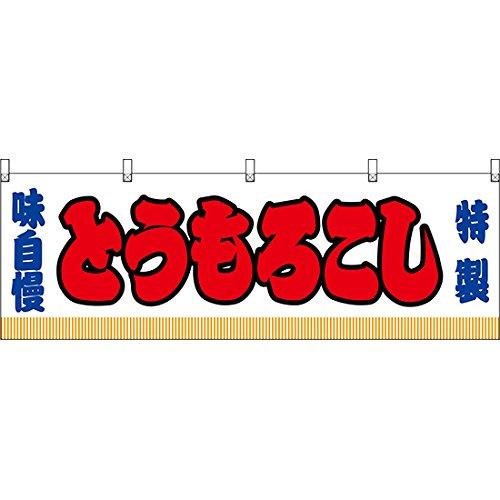 横幕 とうもろこし 白 JY-244【宅配便】 [並行輸入品]