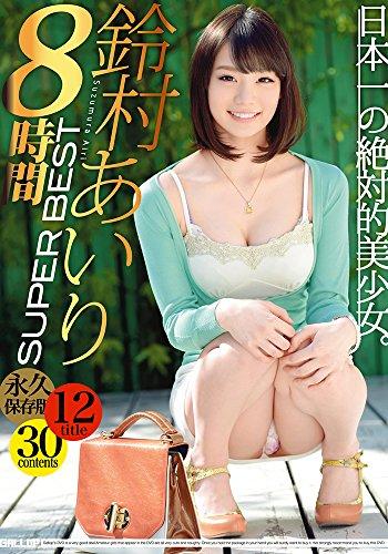 鈴村あいり SUPER BEST 8時間 [DVD]