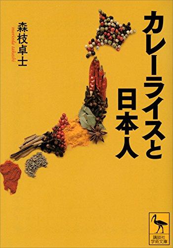 【Kindleセール】カレーライスと日本人・ヌードと愛国・ニッポンの奇祭などが30%オフ「講談社 もっと知りたい 日本の文化フェア」開催中(11/19まで)
