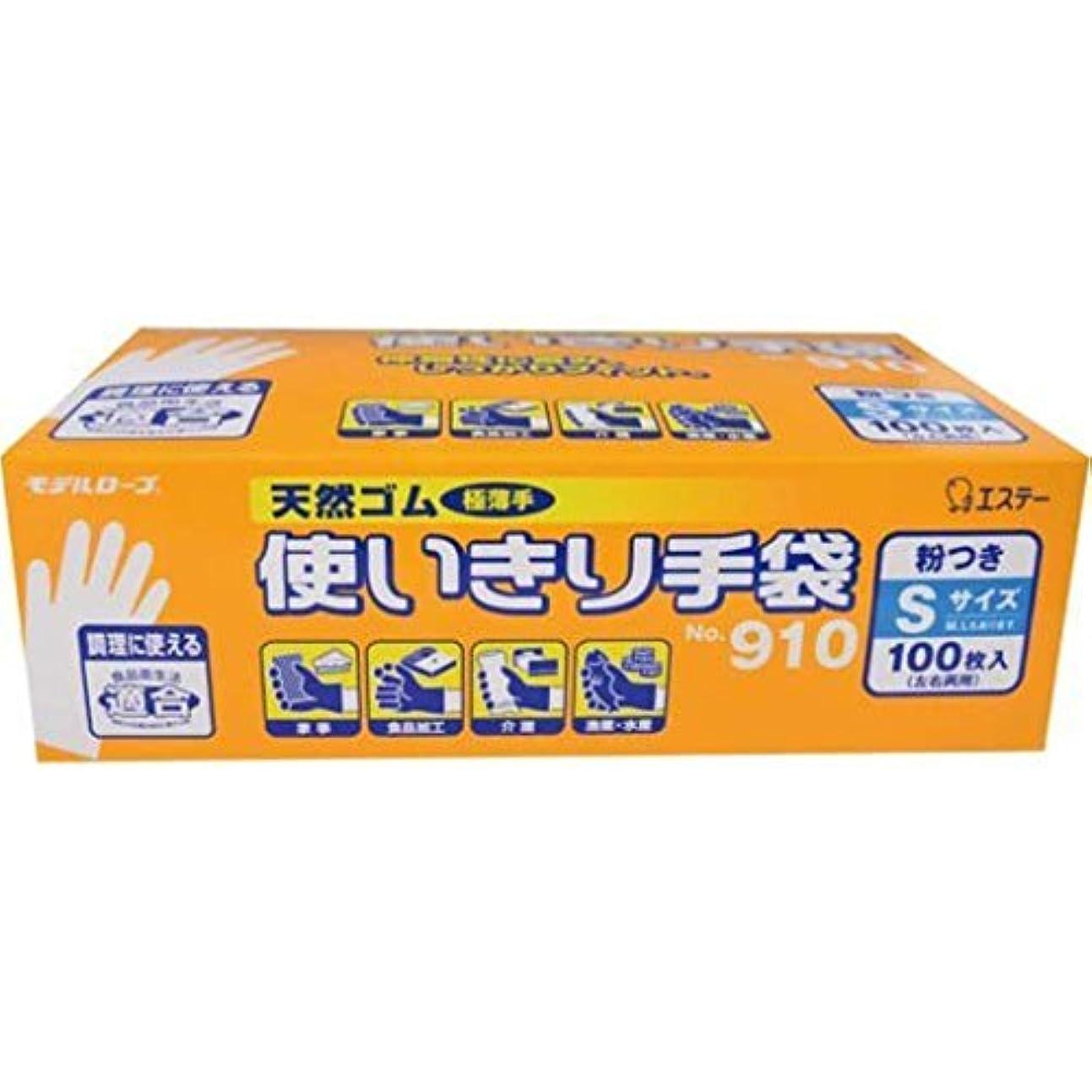 (まとめ買い)エステー 天然ゴム使い切り手袋 No.910 S 【×3セット】