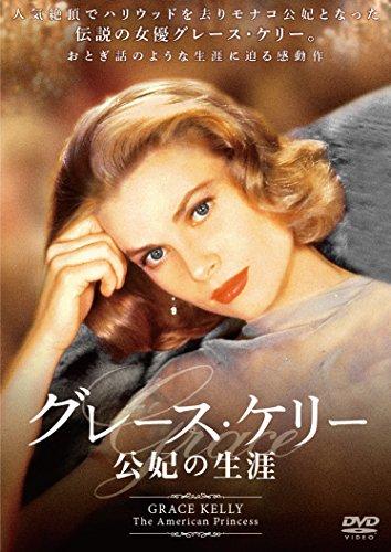 グレース・ケリー 公妃の生涯 [DVD]