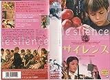 サイレンス(字) [VHS]