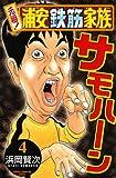 元祖! 浦安鉄筋家族 4 (少年チャンピオン・コミックス)
