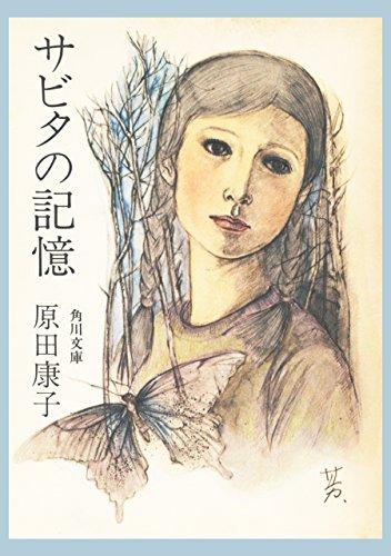 サビタの記憶 (角川文庫) | 原田 康子 | 日本の小説・文芸 | Kindle ...
