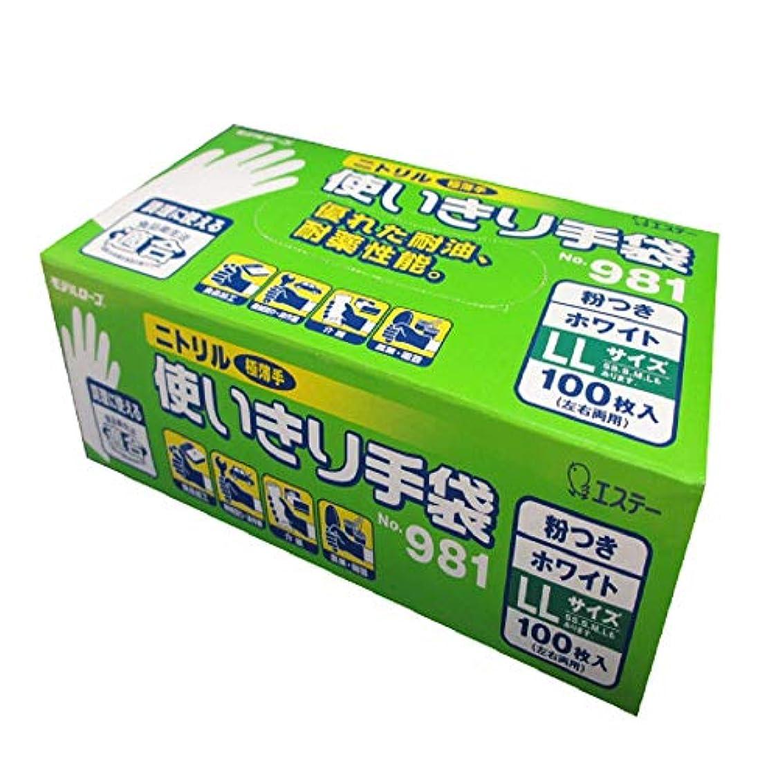 モデルローブNo981ニトリル使いきり手袋粉つき100枚ホワイトLL