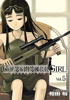 [相田 裕]のGUNSLINGER GIRL(5) (電撃コミックス)