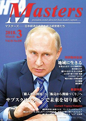 月刊 MASTERS (マスターズ)2018-3月号
