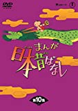 まんが日本昔ばなし BOX第10集5枚組 [DVD]