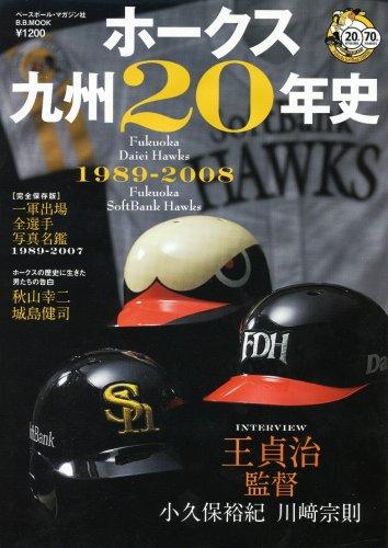 ホークス九州20年史—1989ー2008 (B・B MOOK 553 スポーツシリーズ NO. 427)