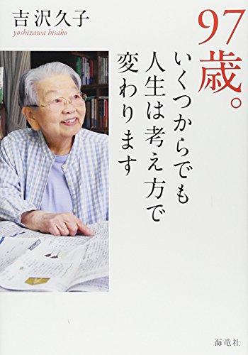 97歳。いくつからでも人生は考え方で変わりますの詳細を見る