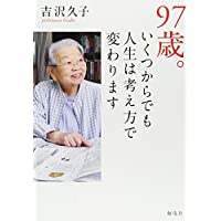 97歳。いくつからでも人生は考え方で変わります