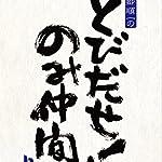 『諏訪部順一のとびだせ! のみ仲間』Vol.2 (通常版) [DVD]