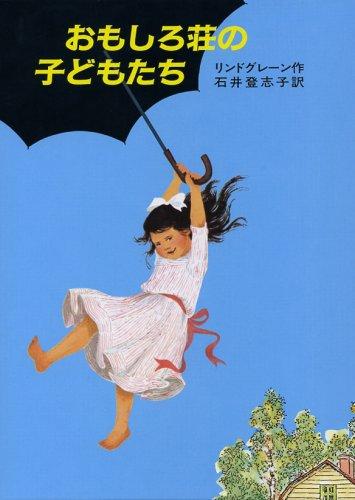 おもしろ荘の子どもたち (リンドグレーン作品集 (20))の詳細を見る